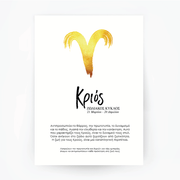 Greek Star Sign Aries Gold Foil Print