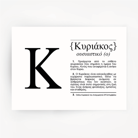 Greek Name Definition Art Black Print KYRIAKOS