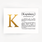 Greek Name Definition Art Gold Foil Print KYRIAKOS