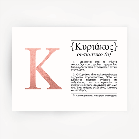 Greek Name Definition Art Rose Gold Foil Print KYRIAKOS