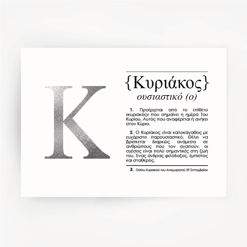 Greek Name Definition Art Silver Foil Print KYRIAKOS
