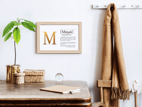 Greek Definition Art Print MAMA Lifestyle