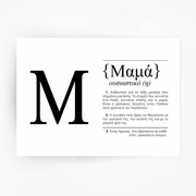 Greek Definition Art Print MAMA Black