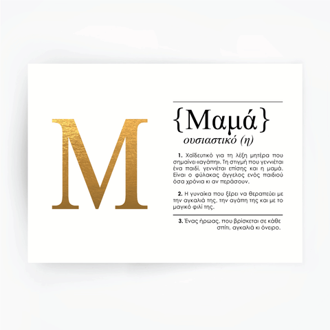 Greek Definition Art Print MAMA Gold