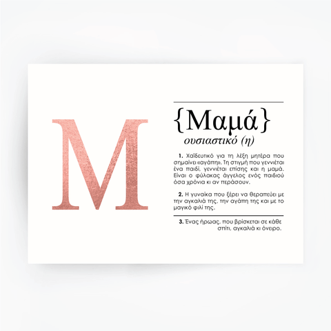 Greek Definition Art Print MAMA Rose Gold