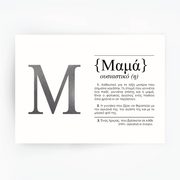 Greek Definition Art Print MAMA Silver