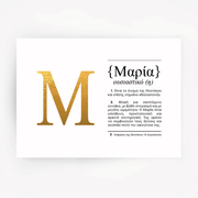 Greek Name Definition Art Print ΜΑRIA Gold