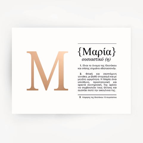 Greek Name Definition Art Print ΜΑRIA Rose Gold