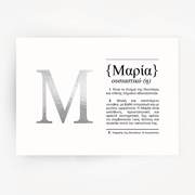 Greek Name Definition Art Print ΜΑRIA Silver