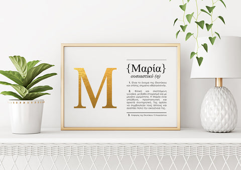 Greek Name Definition Art Print ΜΑRIA Lifestyle