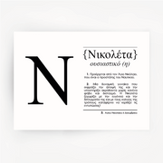 Greek Name Definition Art Print NIKOLETA Black