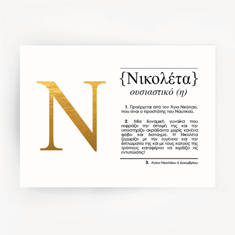 Greek Name Definition Art Print NIKOLETA Gold
