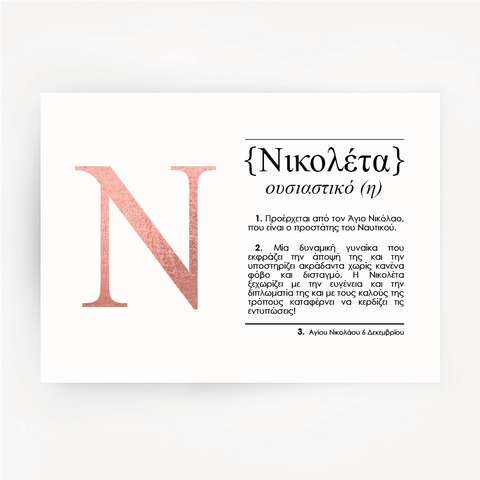 Greek Name Definition Art Print NIKOLETA Rose Gold