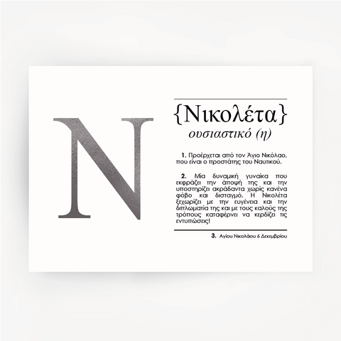 Greek Name Definition Art Print NIKOLETA Silver