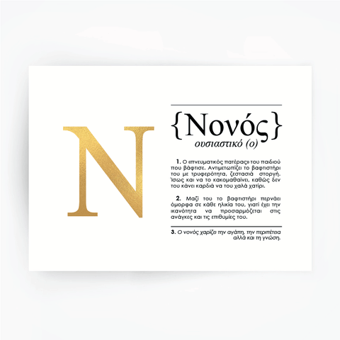 Greek Definition Art Foil Print Gift for Godfather Gold Foil