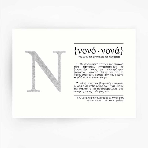 Greek Definition Art Print Gift for Godparents Silver