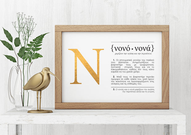 Greek Definition Art Print Gift for Godparents Lifestyle