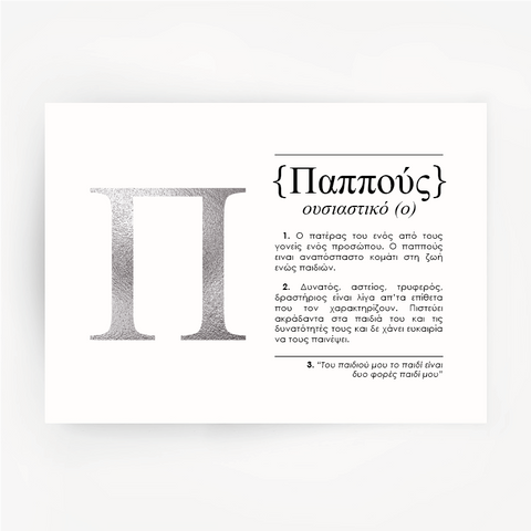 Greek Definition Art Print Gift for Grandpa Silver