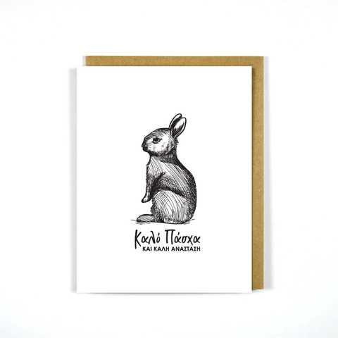 Greek Easter Card Bunny