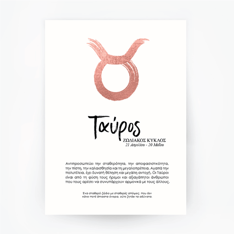 Greek Zodiac Star Sign Taurus Rose Gold Foil Print