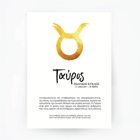 Greek Zodiac Star Sign Taurus Gold Foil Print