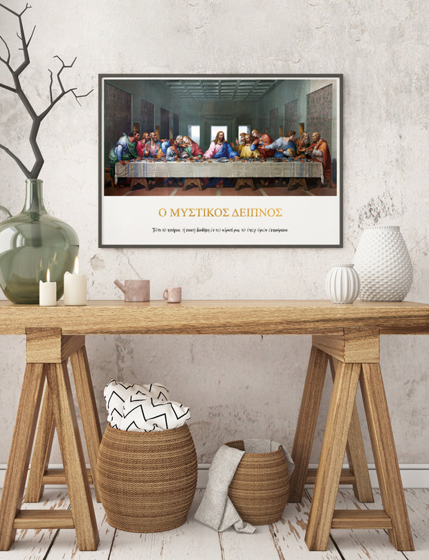 The Last Supper Greek Print