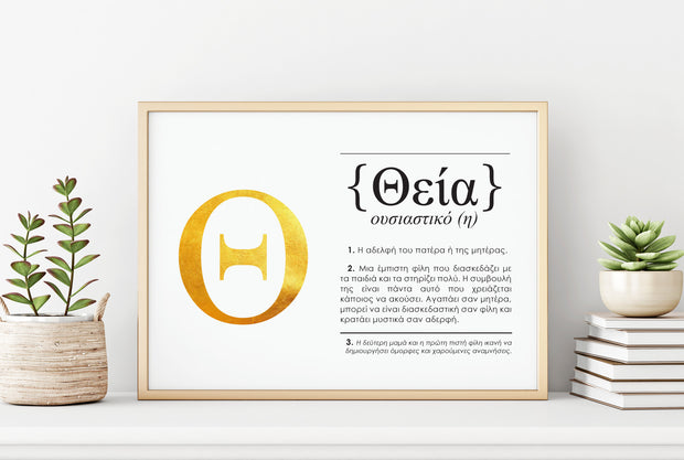Greek Definition Art Foil Print Gift for Aunty