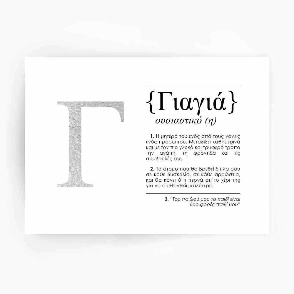 Greek Definition Art Foil Print Gift For Grandma Ebay