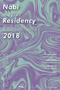 Crown Goose Crown Featured - 2018 NABI ARTIST RESIDENCY EXHIBITION
