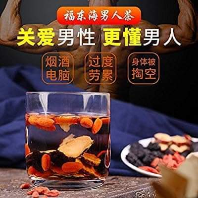 Image of Male Fertility Tea | Sex Enhancement And Sperm Boosting Tea