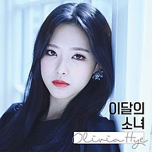 Olivia Hye - Single Album