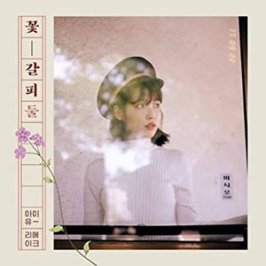 IU - Special Remake Mini Album Vol. 2