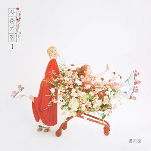 Bolbbalgan 4 - Youth Diary 1. Flower Energy