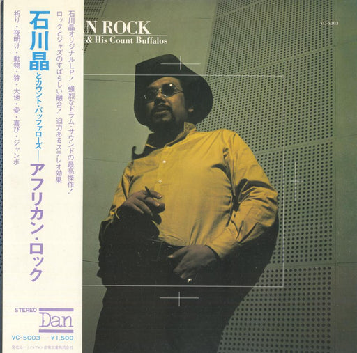African Rock (Japanese PROMO)