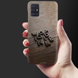 Wooden WOT Cover Case for Samsung Galaxy A51