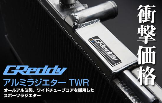 Trust Greddy - 50mm TWR Radiator - Mitsubishi - Lancer Evolution IX CT9A Evo 7/8/9 (MT) - 12033800 - RZCREWGARAGE