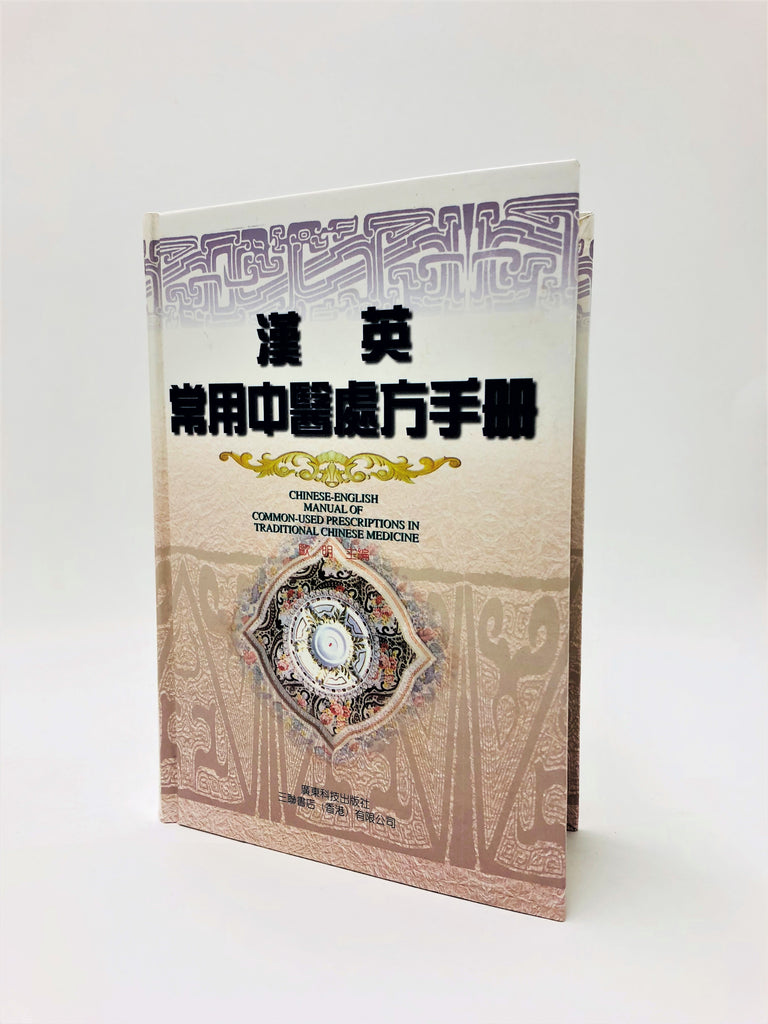 Chinese-English Manual of Common-Used Prescriptions in Traditional Chinese Medicine 汉英常用中医处方手册