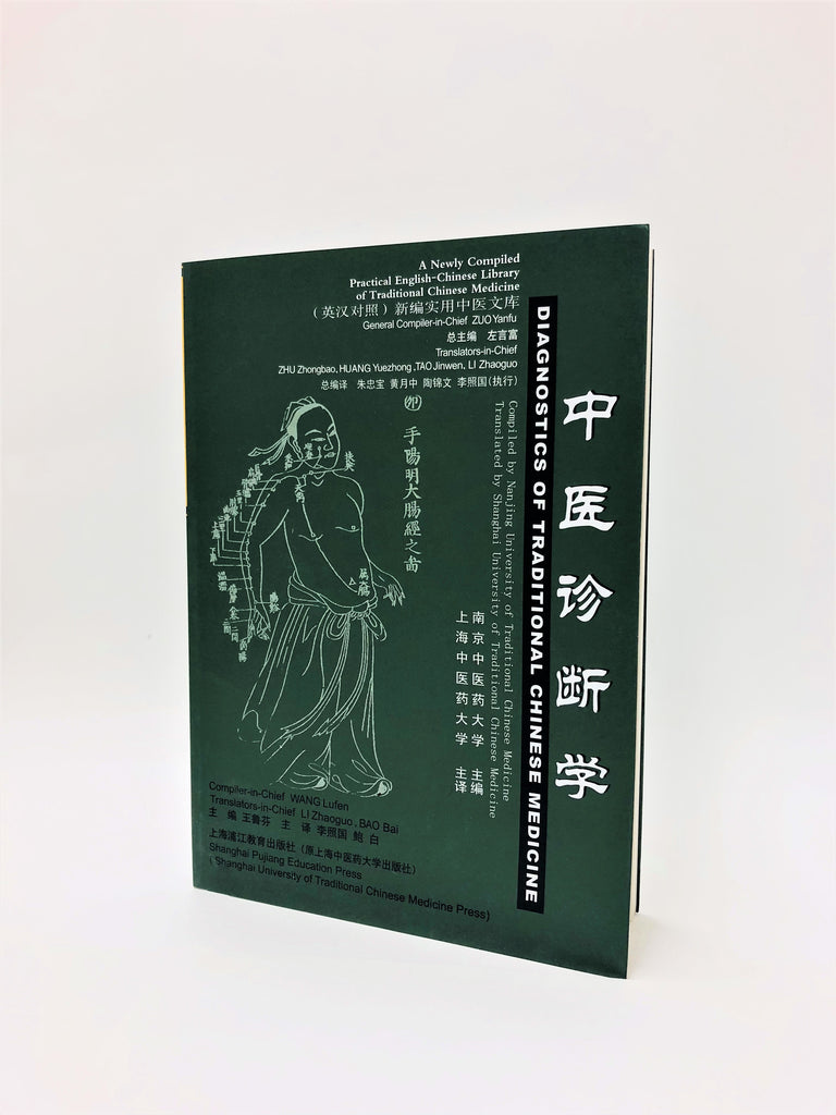 Diagnostics of Traditional Chinese Medicine 中医诊断学