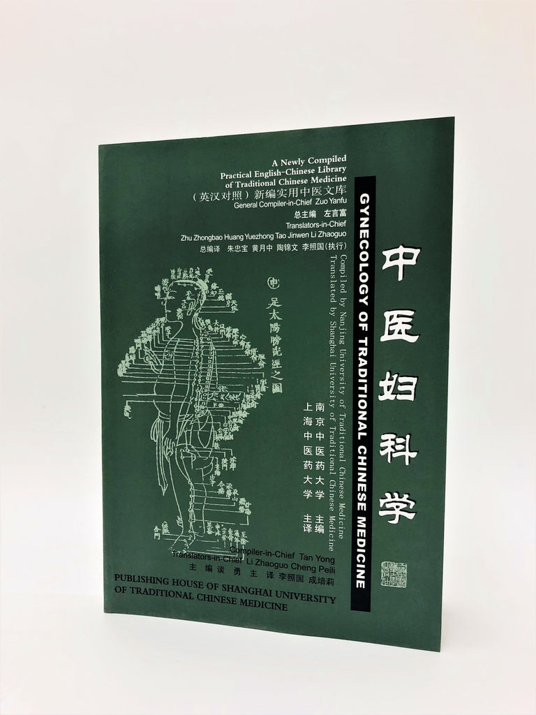 Gynecology of Traditional Chinese Medicine 中医妇科学