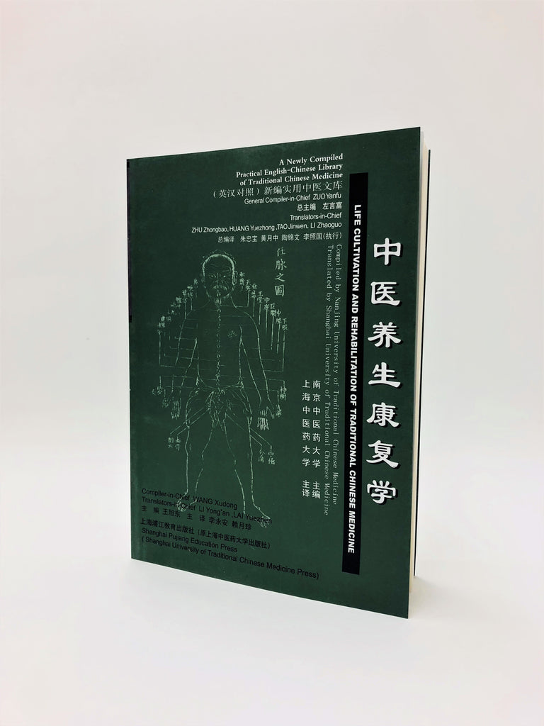Life Cultivation and Rehabilitation of Traditional Chinese Medicine 中医养生康复学
