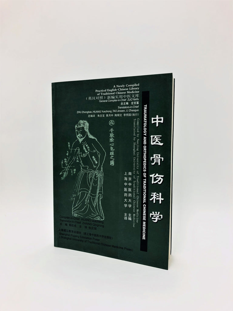 Traumatology and Orthopedics of Traditional Chinese Medicine 中医骨伤科学