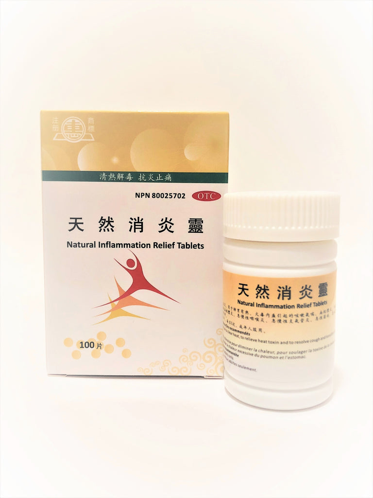Natural Inflammation Relief (Xiao Yan Ling) Tablets 天然消炎靈