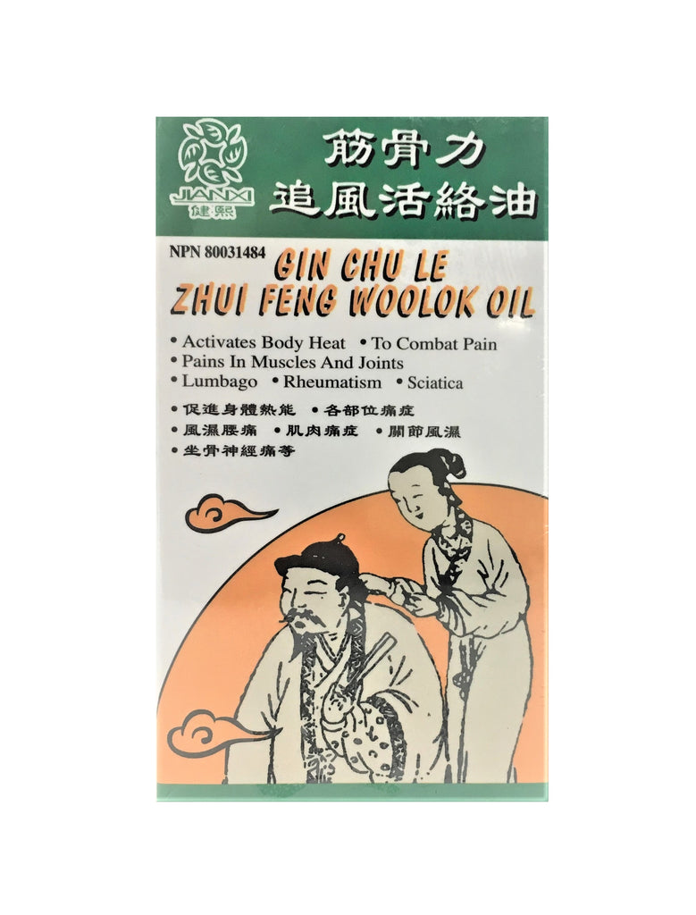 Gin Chu Le Zhui Feng Woolok Oil 筋骨力追風活络油 (BEST SELLER!) (JOINT RELIEF)