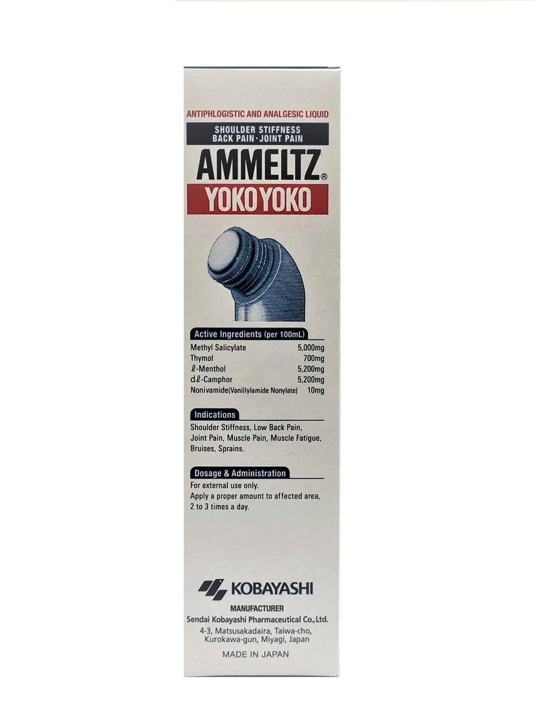 Ammeltz 安美露 (Shoulder Stiffness, Back Pain, Joint Pain)
