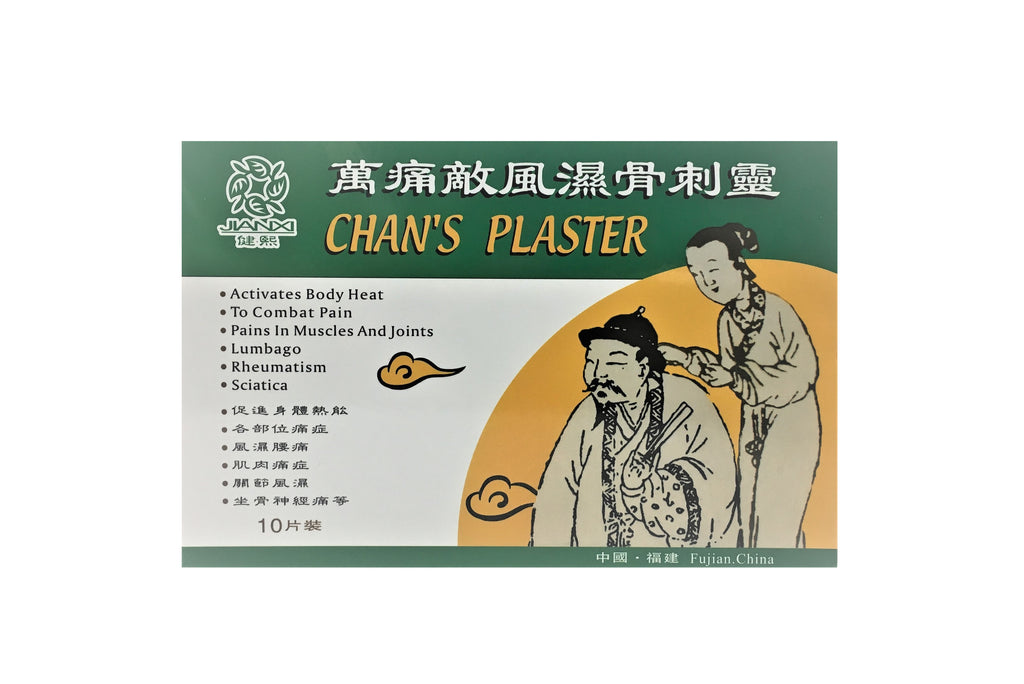 Chan's Plaster 万痛敌风湿骨刺灵 (BEST SELLER!) (MUSCLE AND JOINT RELIEF)