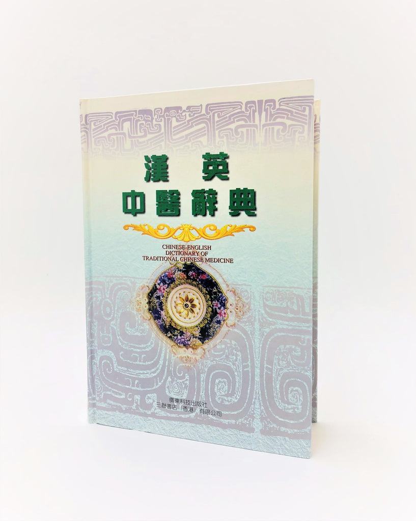 Chinese-English Dictionary of Traditional Chinese Medicine 汉英中医词典