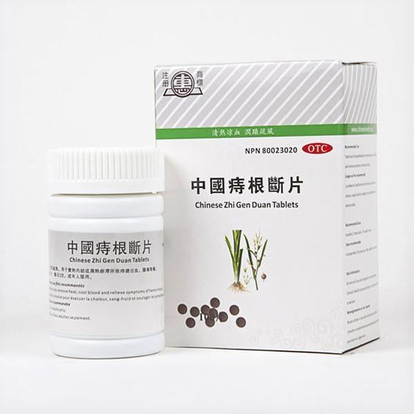 Natural Hemorrhoid Relief Tablets 中国痔根断片 (Out of Box Sale)