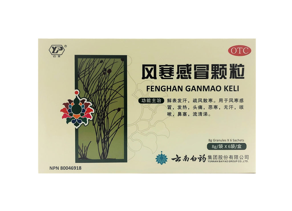 Fenghan Ganmao Granules (Sweetened) 風寒感冒顆粒  (COLD AND FEVER)