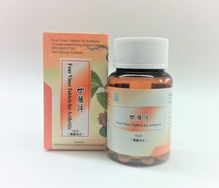 Four Vines Tablets for Arthritis 四藤片