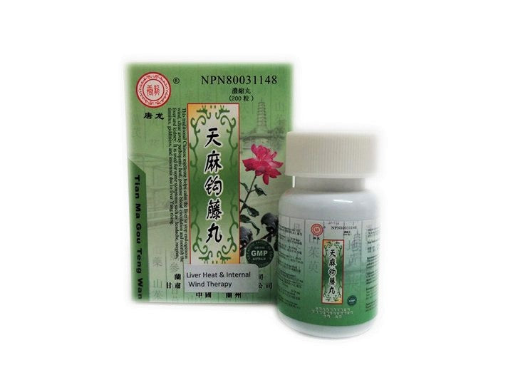 Tian Ma Gou Teng Wan (Liver Heat & Internal Wind Therapy) 天麻钩藤丸 (BEST SELLER!)